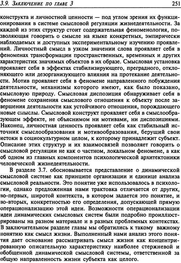 DJVU. Психология смысла. Леонтьев Д. А. Страница 251. Читать онлайн