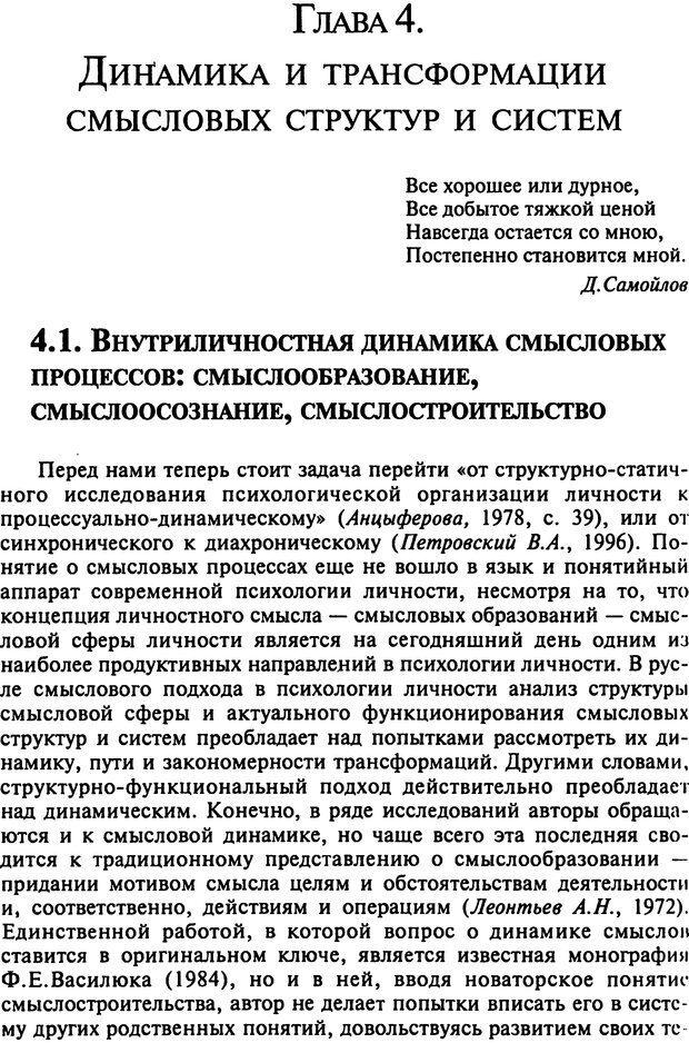 DJVU. Психология смысла. Леонтьев Д. А. Страница 252. Читать онлайн