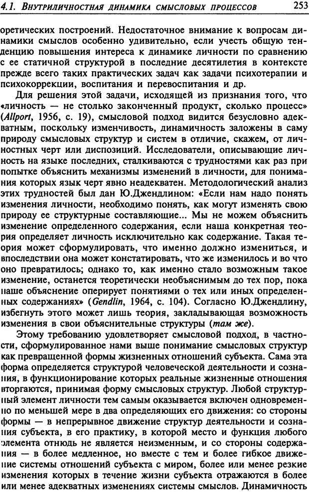 DJVU. Психология смысла. Леонтьев Д. А. Страница 253. Читать онлайн