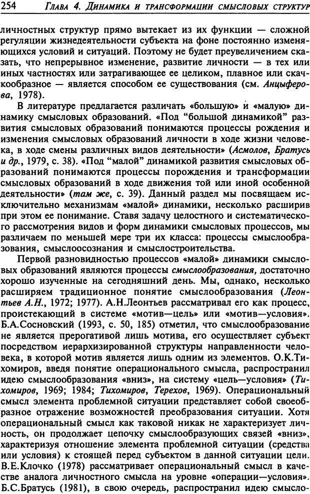 DJVU. Психология смысла. Леонтьев Д. А. Страница 254. Читать онлайн