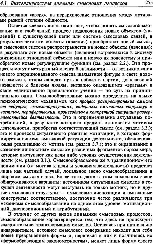 DJVU. Психология смысла. Леонтьев Д. А. Страница 255. Читать онлайн