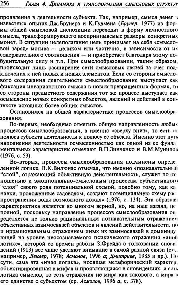 DJVU. Психология смысла. Леонтьев Д. А. Страница 256. Читать онлайн