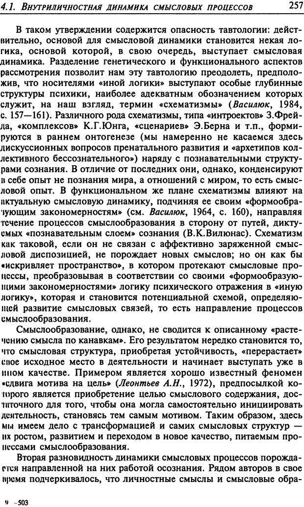 DJVU. Психология смысла. Леонтьев Д. А. Страница 257. Читать онлайн