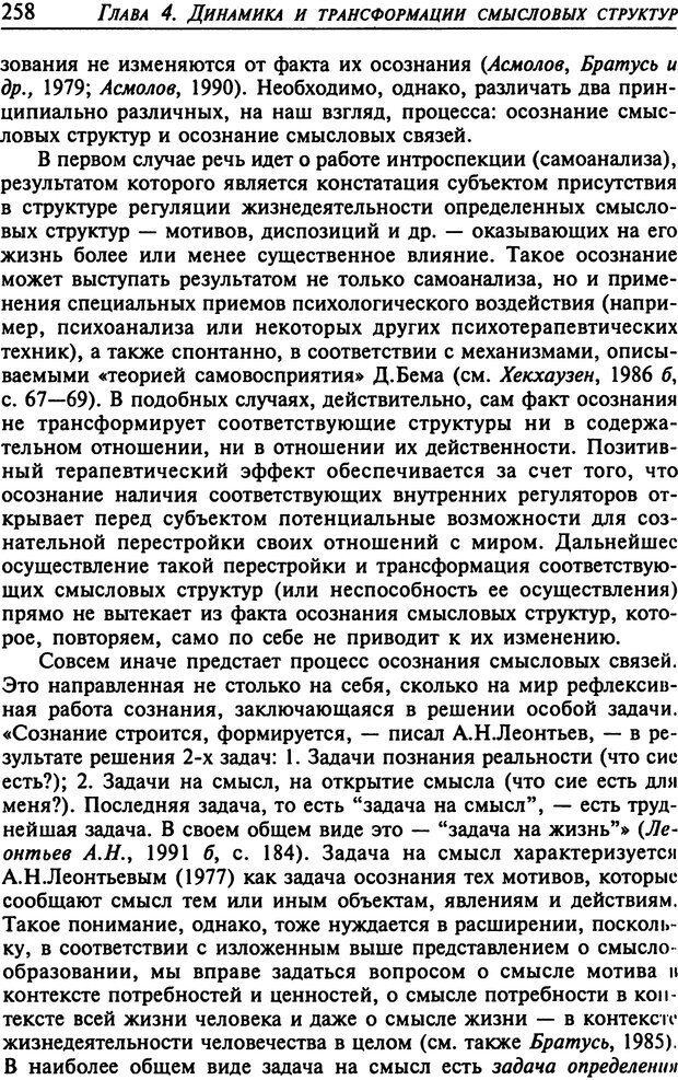 DJVU. Психология смысла. Леонтьев Д. А. Страница 258. Читать онлайн