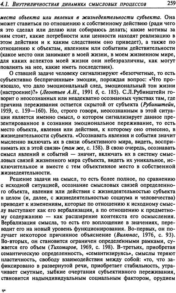 DJVU. Психология смысла. Леонтьев Д. А. Страница 259. Читать онлайн
