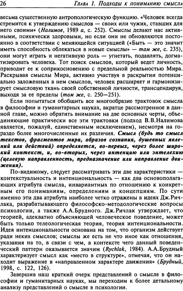 DJVU. Психология смысла. Леонтьев Д. А. Страница 26. Читать онлайн