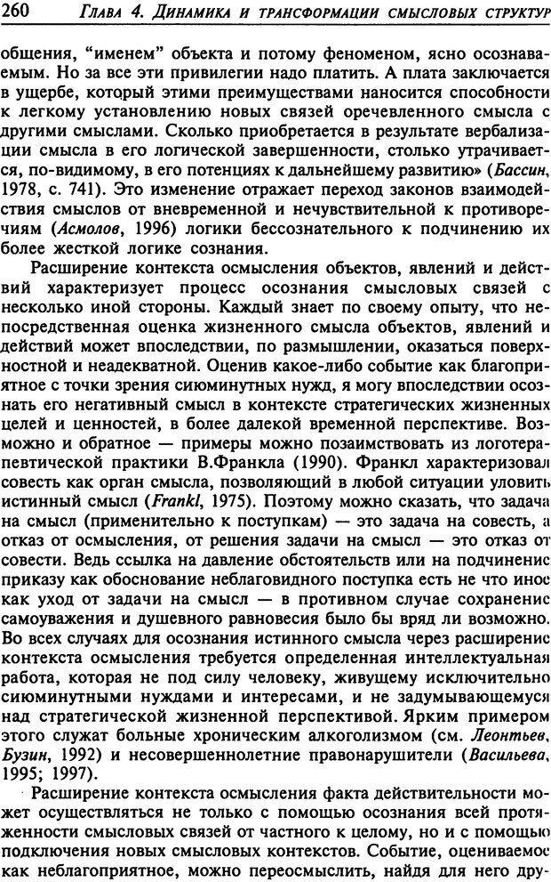 DJVU. Психология смысла. Леонтьев Д. А. Страница 260. Читать онлайн