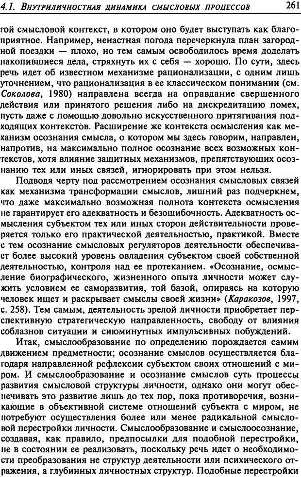 DJVU. Психология смысла. Леонтьев Д. А. Страница 261. Читать онлайн