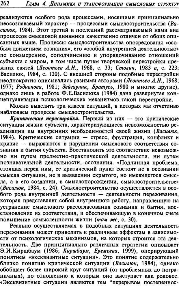 DJVU. Психология смысла. Леонтьев Д. А. Страница 262. Читать онлайн