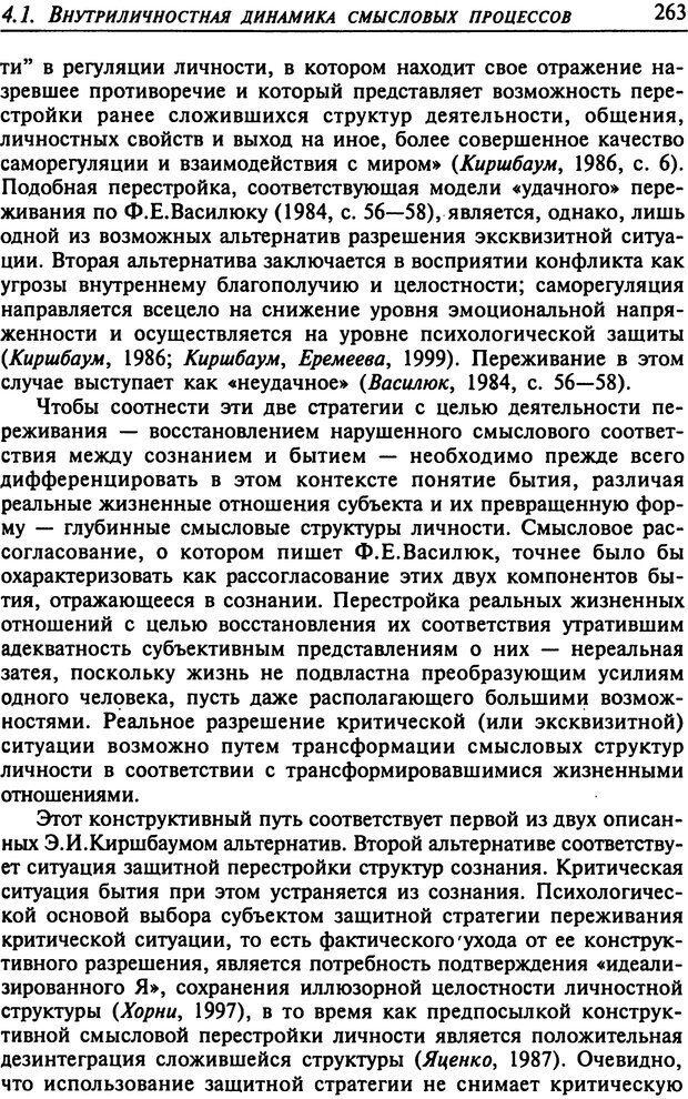 DJVU. Психология смысла. Леонтьев Д. А. Страница 263. Читать онлайн
