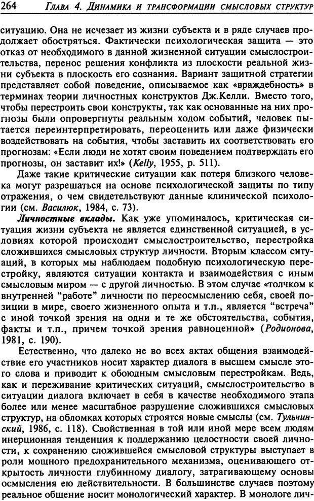 DJVU. Психология смысла. Леонтьев Д. А. Страница 264. Читать онлайн