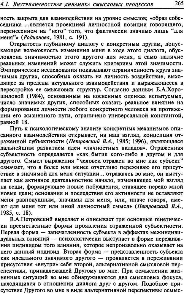 DJVU. Психология смысла. Леонтьев Д. А. Страница 265. Читать онлайн