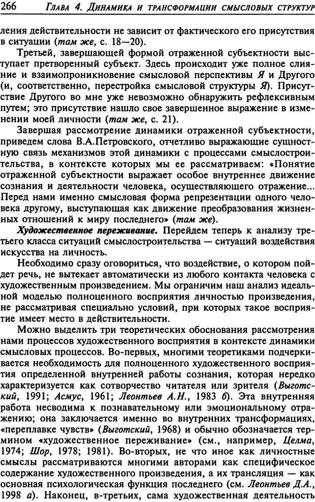DJVU. Психология смысла. Леонтьев Д. А. Страница 266. Читать онлайн