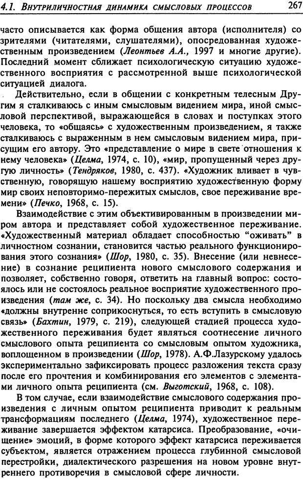 DJVU. Психология смысла. Леонтьев Д. А. Страница 267. Читать онлайн