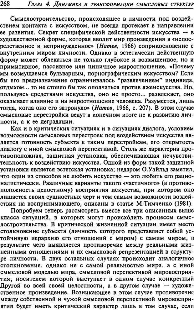 DJVU. Психология смысла. Леонтьев Д. А. Страница 268. Читать онлайн