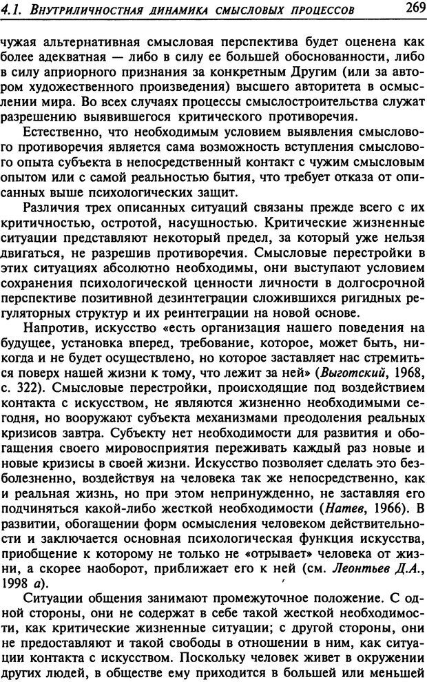 DJVU. Психология смысла. Леонтьев Д. А. Страница 269. Читать онлайн