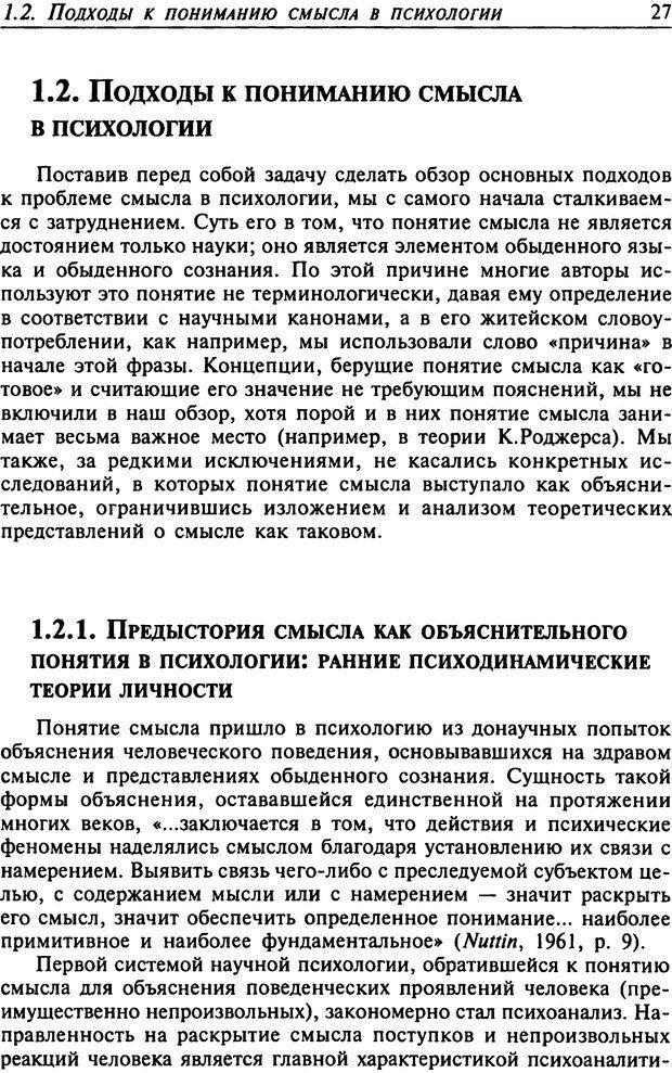 DJVU. Психология смысла. Леонтьев Д. А. Страница 27. Читать онлайн