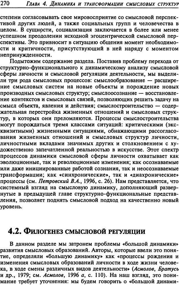 DJVU. Психология смысла. Леонтьев Д. А. Страница 270. Читать онлайн