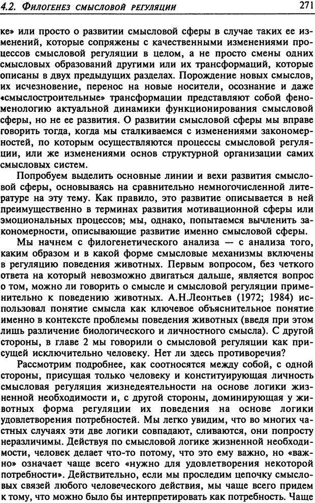 DJVU. Психология смысла. Леонтьев Д. А. Страница 271. Читать онлайн