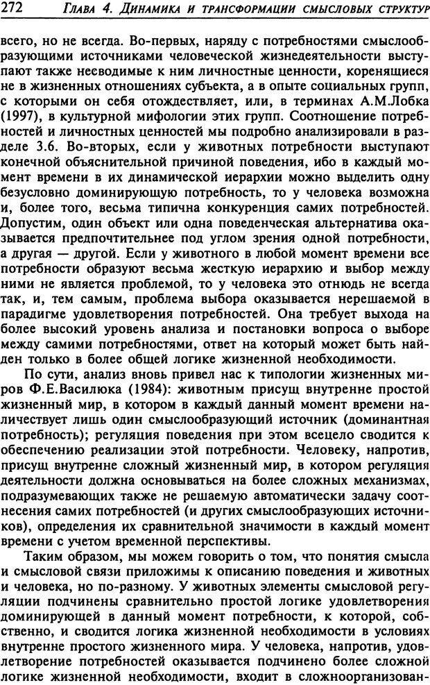 DJVU. Психология смысла. Леонтьев Д. А. Страница 272. Читать онлайн