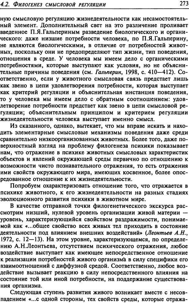 DJVU. Психология смысла. Леонтьев Д. А. Страница 273. Читать онлайн