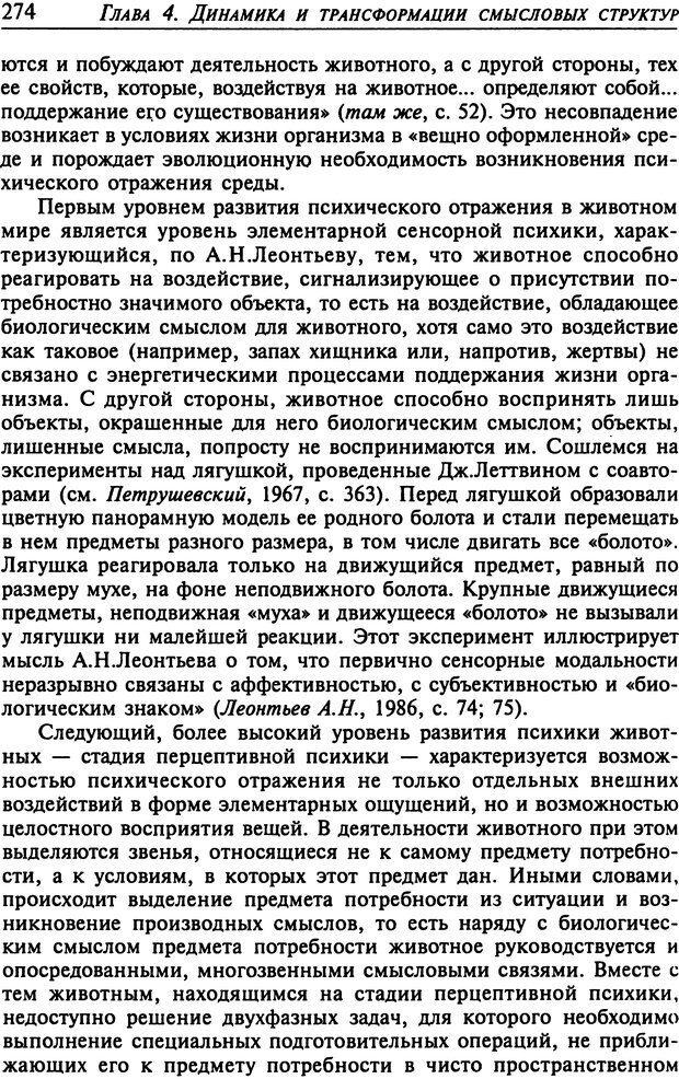 DJVU. Психология смысла. Леонтьев Д. А. Страница 274. Читать онлайн