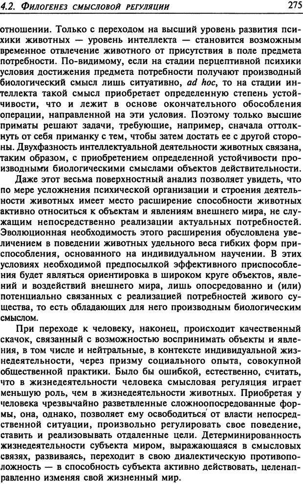 DJVU. Психология смысла. Леонтьев Д. А. Страница 275. Читать онлайн