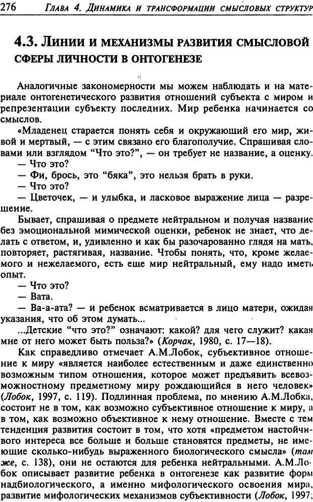 DJVU. Психология смысла. Леонтьев Д. А. Страница 276. Читать онлайн
