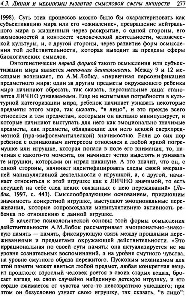 DJVU. Психология смысла. Леонтьев Д. А. Страница 277. Читать онлайн