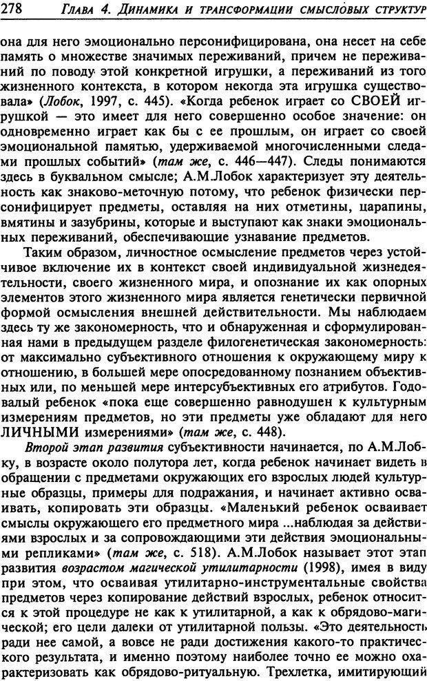 DJVU. Психология смысла. Леонтьев Д. А. Страница 278. Читать онлайн