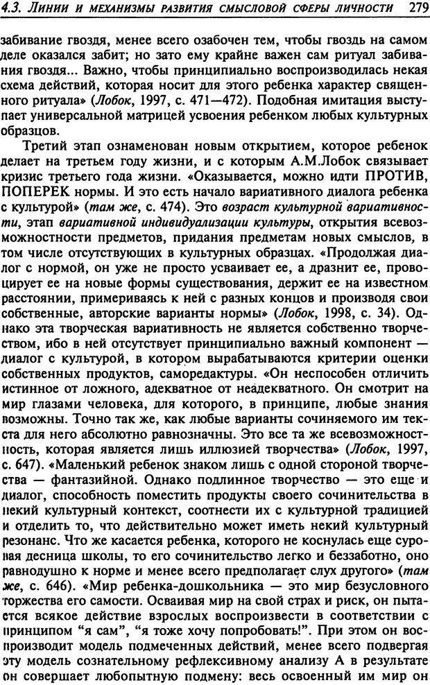 DJVU. Психология смысла. Леонтьев Д. А. Страница 279. Читать онлайн