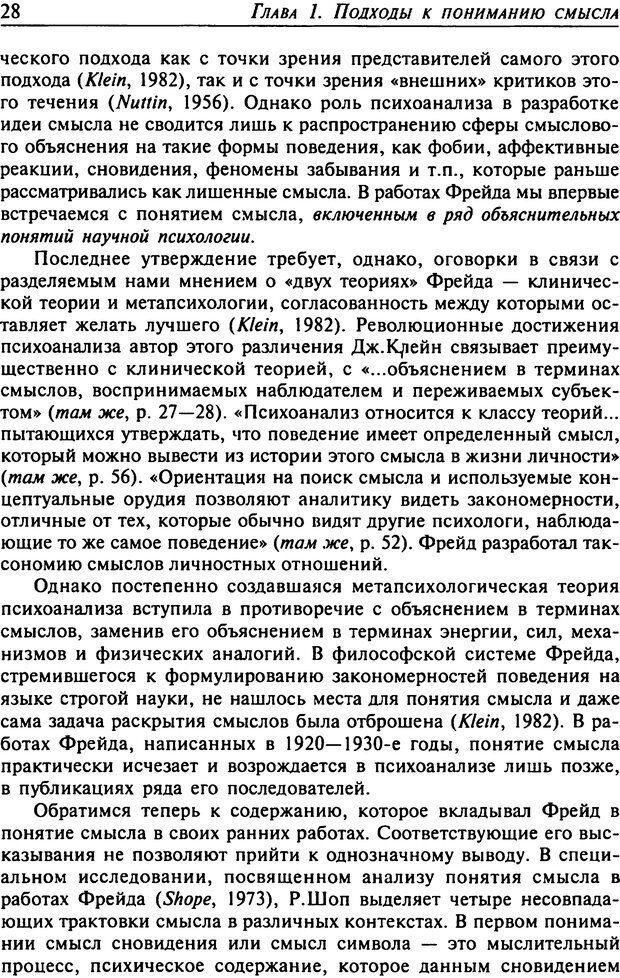 DJVU. Психология смысла. Леонтьев Д. А. Страница 28. Читать онлайн