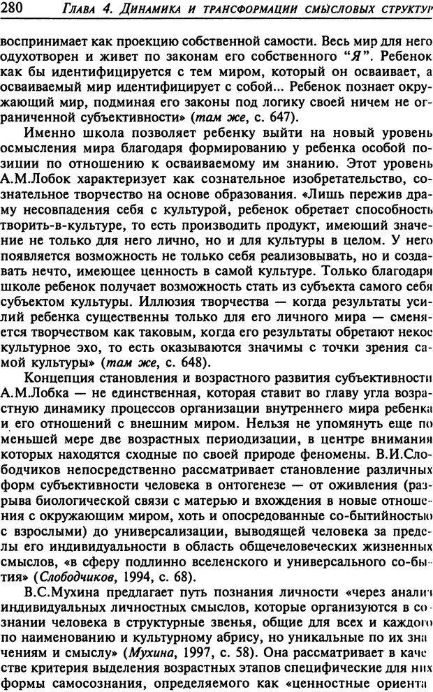 DJVU. Психология смысла. Леонтьев Д. А. Страница 280. Читать онлайн