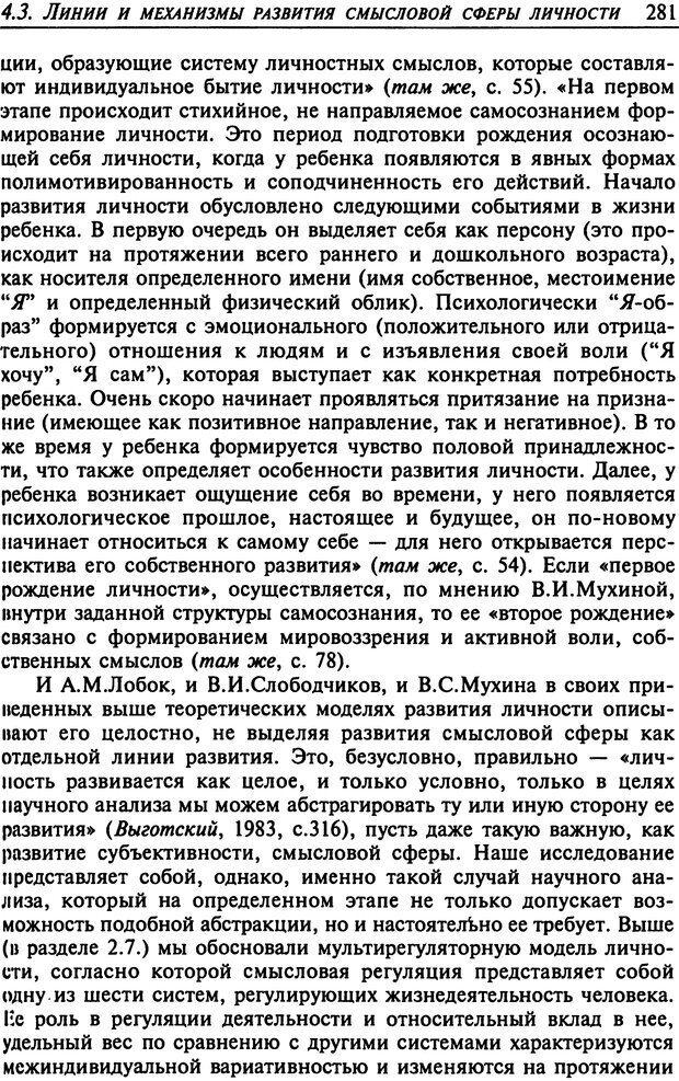 DJVU. Психология смысла. Леонтьев Д. А. Страница 281. Читать онлайн
