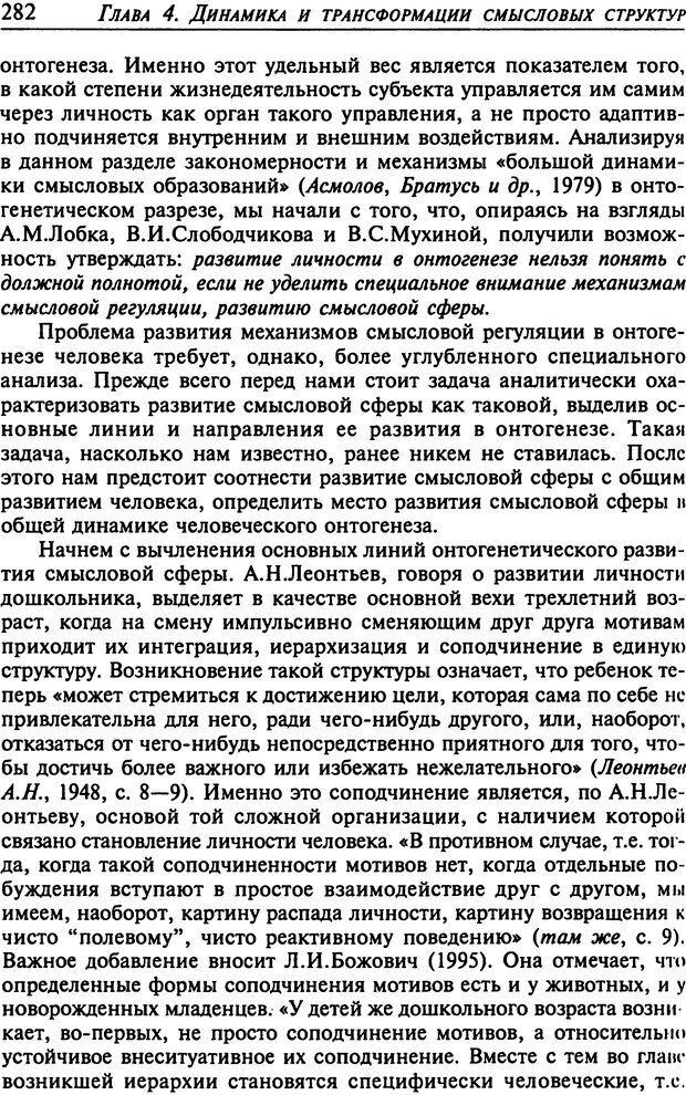 DJVU. Психология смысла. Леонтьев Д. А. Страница 282. Читать онлайн