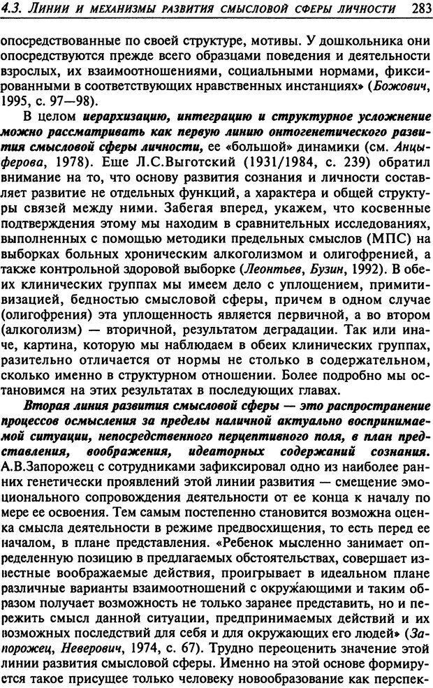 DJVU. Психология смысла. Леонтьев Д. А. Страница 283. Читать онлайн