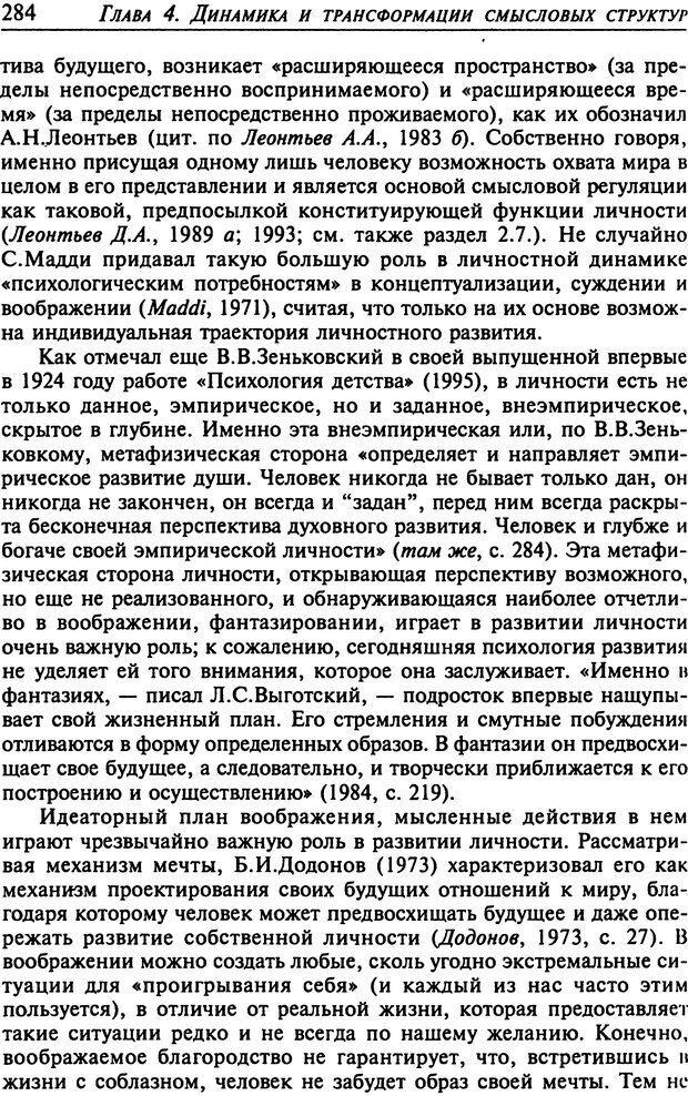 DJVU. Психология смысла. Леонтьев Д. А. Страница 284. Читать онлайн