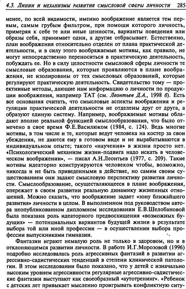 DJVU. Психология смысла. Леонтьев Д. А. Страница 285. Читать онлайн