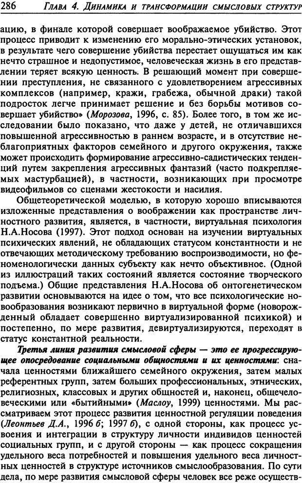 DJVU. Психология смысла. Леонтьев Д. А. Страница 286. Читать онлайн