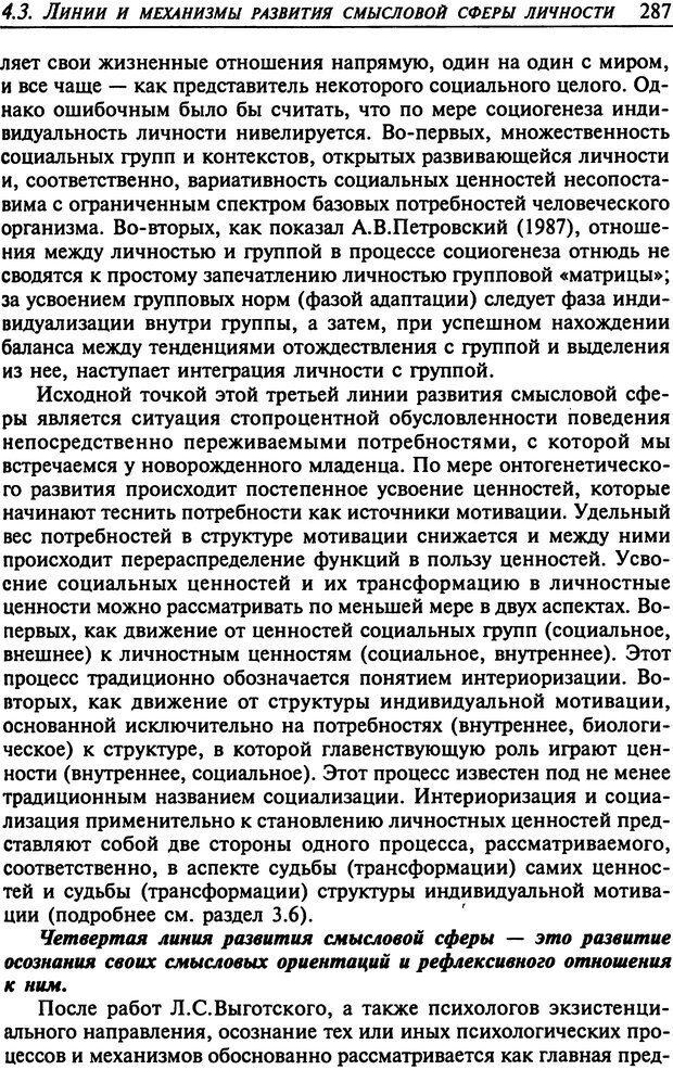 DJVU. Психология смысла. Леонтьев Д. А. Страница 287. Читать онлайн