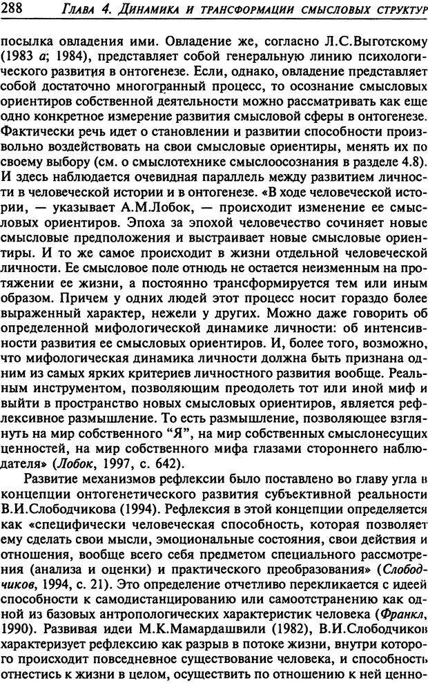 DJVU. Психология смысла. Леонтьев Д. А. Страница 288. Читать онлайн