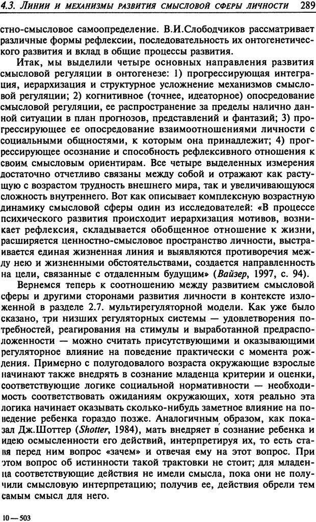 DJVU. Психология смысла. Леонтьев Д. А. Страница 289. Читать онлайн