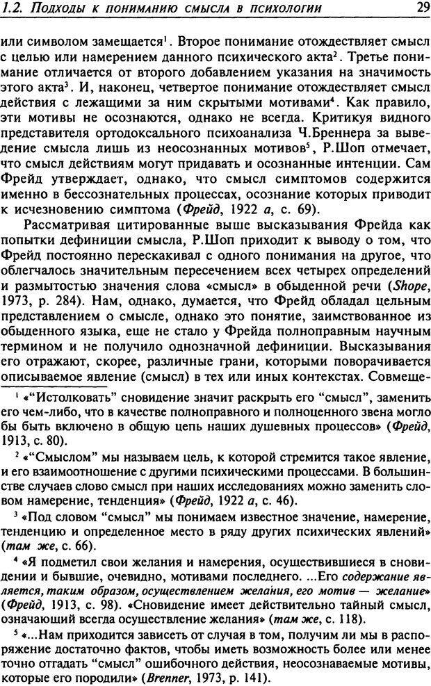 DJVU. Психология смысла. Леонтьев Д. А. Страница 29. Читать онлайн