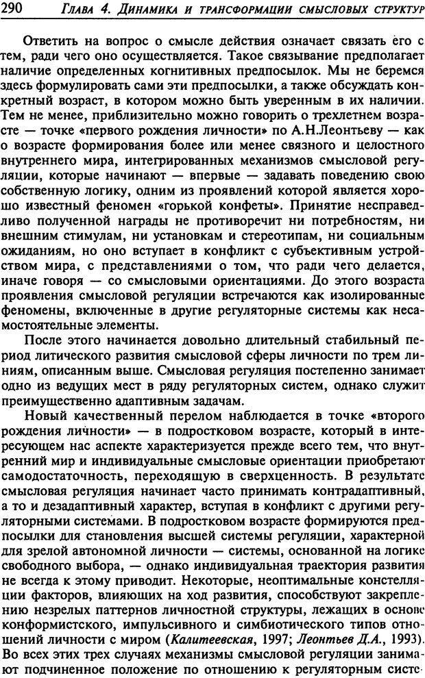 DJVU. Психология смысла. Леонтьев Д. А. Страница 290. Читать онлайн