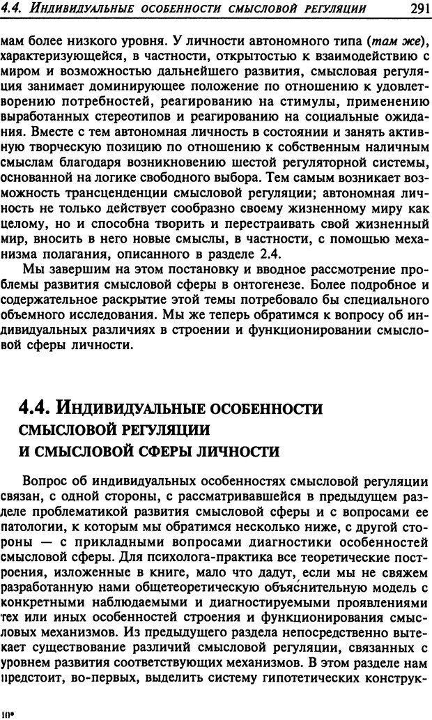 DJVU. Психология смысла. Леонтьев Д. А. Страница 291. Читать онлайн