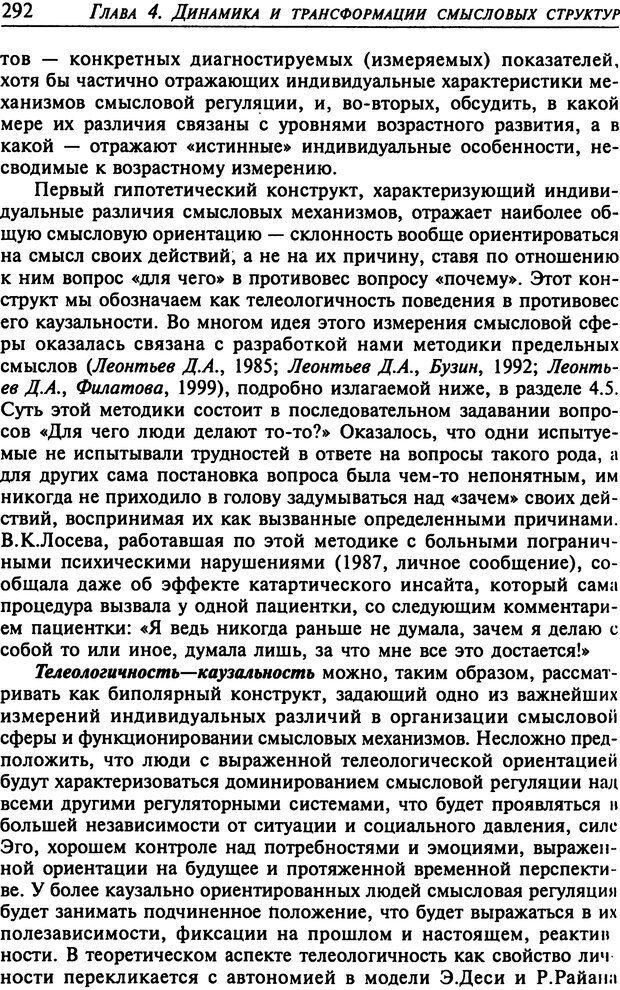 DJVU. Психология смысла. Леонтьев Д. А. Страница 292. Читать онлайн