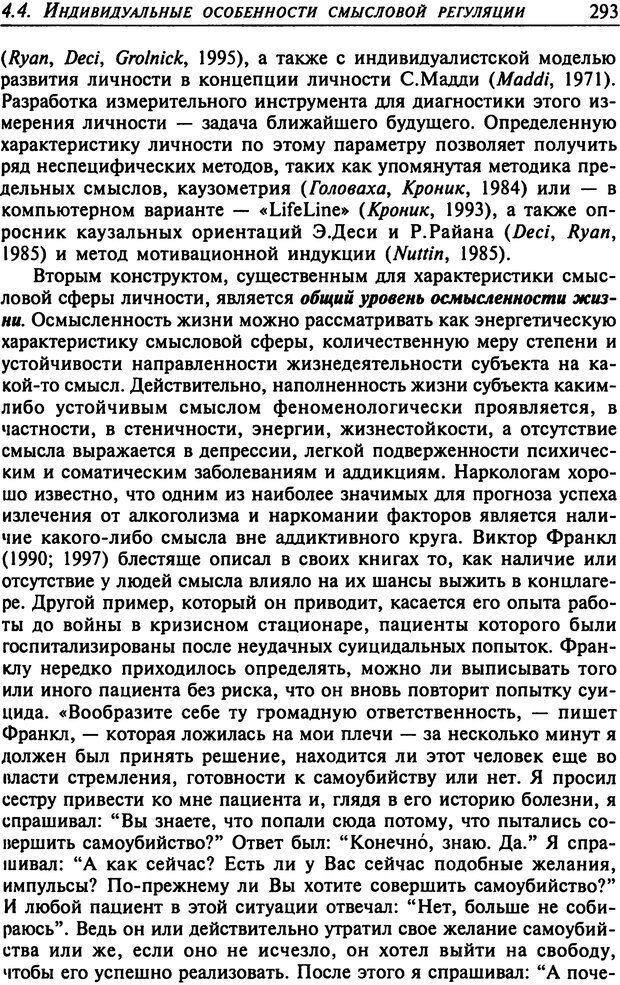 DJVU. Психология смысла. Леонтьев Д. А. Страница 293. Читать онлайн
