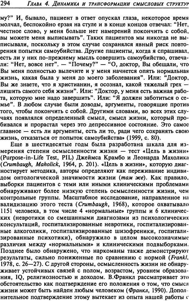 DJVU. Психология смысла. Леонтьев Д. А. Страница 294. Читать онлайн