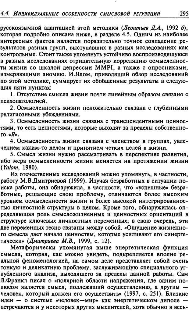 DJVU. Психология смысла. Леонтьев Д. А. Страница 295. Читать онлайн