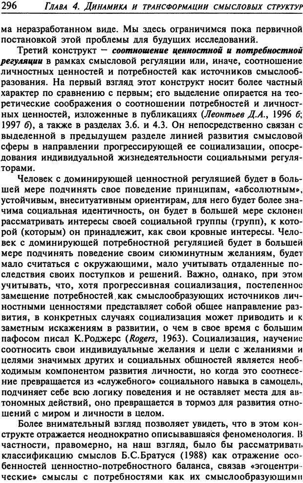 DJVU. Психология смысла. Леонтьев Д. А. Страница 296. Читать онлайн